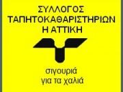 """Μέλος Συλλόγου Ταπητοκαθαριστηρίων """"η Αττική"""""""